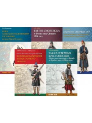 Ратное дело XVI век (комплект)