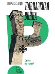 Кавказская война. Семь историй - Амиран Урушадзе
