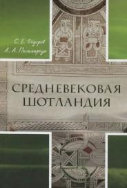 Средневековая Шотландия - С.Е Фёдоров, А.А. Паламарчук
