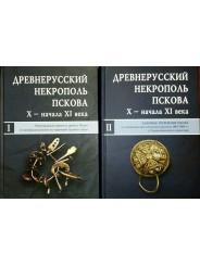 Древнерусский некрополь Пскова X - начала XI века (в 2-х томах)