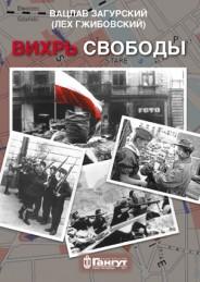 Вихрь свободы. Воспоминания участников Варшавского восстания 1944 года - Вацлав Загурский