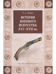 История военного искусства XVI-XVII вв. - Е.А. Разин