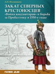 Закат северных крестоносцев: «Война коадъюторов» и борьба за Прибалтику в 1550-е гг. -  Филюшкин А.