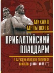 Прибалтийский плацдарм в международной политике Москвы (1918-1939 гг.) - Мельтюхов М.И.