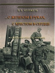 ...С железом в руках, с крестом в сердце (На Восточно-Прусском фронте) - В. Муйжель