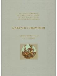 Художественное стекло XVI-XVIII веков - И.В. Горбатова