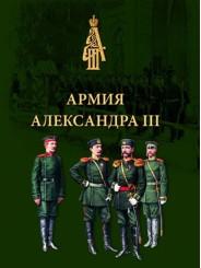 Армия Александра III. Обмундирование и снаряжение. Сборник документов и материалов 1881-1894 - Низовский А.