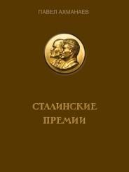 Сталинские премии - Ахманаев П.В.