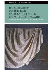 Советская повседневность: нормы и аномалии. От военного коммунизма к большому стилю - Н. Лебина