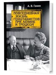 Повседневная жизнь генштабистов при Ленине и Троцком - А.В. Ганин