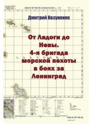 От Ладоги до Невы. 4-я бригада морской пехоты в боях за Ленинград - Дмитрий Козуненко