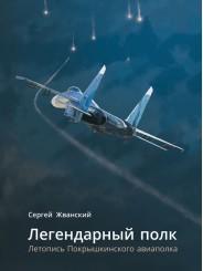 Легендарный полк: Летопись Покрышкинского  авиаполка - Жванский С.