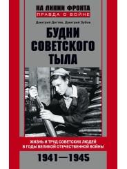 Будни советского тыла - Дмитрий Дегтев, Дмитрий Зубов