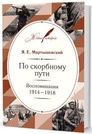 По скорбному пути: Воспоминания. 1914-1918 - Я.Е. Мартышевский