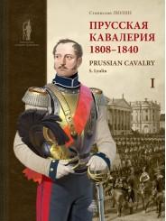 Прусская кавалерия. 1808–1840. Том I - Станислав Люлин