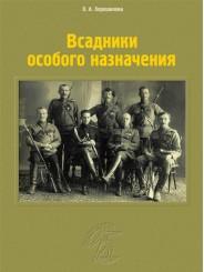 Всадники особого назначения - Хорошилова О.