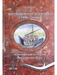 Русский флот до Петра I (1496-1696) - Смирнов А.А.
