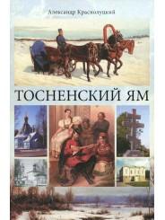 Тосненский ям - Александр Краснолуцкий
