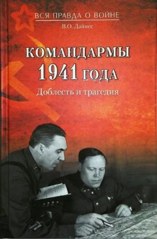 Командармы 1941 года. Доблесть и трагедия - В.О. Дайнес