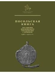 Посольская книга по связям Московского государства с Крымом. 1567-1572 гг.