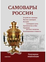 Самовары России (3-е издание). Популярная энциклопедия - Калиничев С.