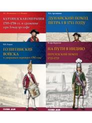 Ратное дело XVIII век (комплект)