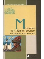 Московия при Иване Грозном глазами иностранцев
