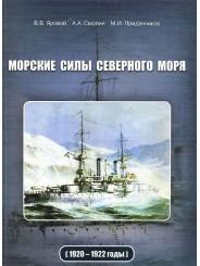 Морские силы Северного моря. 1920-1922 годы - Яровой В.В., Смолин А.А., Приданников М.И.