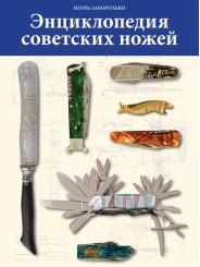 Энциклопедия советских ножей - Заворотько И.