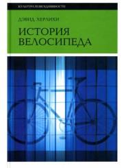 История велосипеда - Д. Херлихи