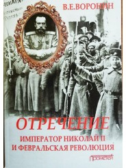 Отречение: Император Николай II и Февральская революция - В.Е. Воронин