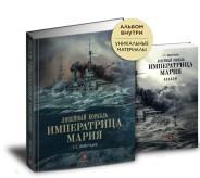 """Линейный корабль """"Императрица Мария"""" - С.Е. Виноградов"""