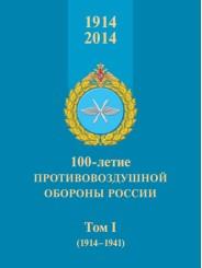 100-летие противовоздушной обороны России 1914–2014 (в двух томах) - Лашков А.Ю., Голотюк В.Л.