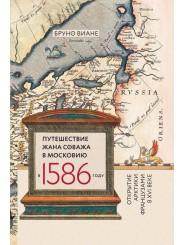 Путешествие Жана Соважа в Московию в 1586 году. Открытие Арктики французами в XVI веке - Бруно Виане