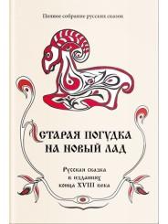 Старая погудка на новый лад. Русская сказка в изданиях конца XVIII века