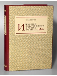Искусство печатной книги в России XVI–XXI веков - Ю. Герчук