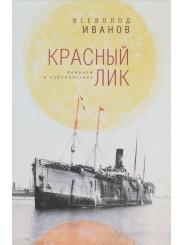 Красный лик: мемуары и публицистика - Всеволод Иванов