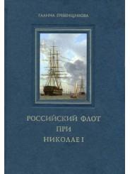 Российский флот при Николае I - Г.А. Гребенщикова