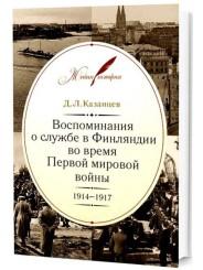 Воспоминания о службе в Финляндии во время Первой мировой войны. 1914-1917 - Д.Л. Казанцев