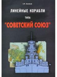 """Линейные корабли типа """"Советский Союз"""" - А.М. Васильев"""