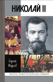 Николай II. Пленник самодержавия - Сергей Фирсов