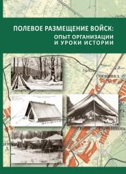 Полевое размещение войск: опыт организации и уроки истории