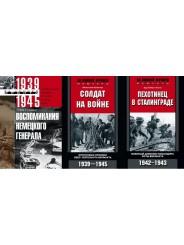 Воспоминания офицеров вермахта