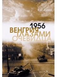 1956. Венгрия глазами очевидца - В.С. Байков