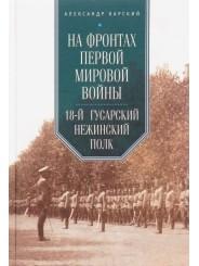 На фронтах Первой мировой войны. 18-й гусарский Нежинский полк - Александр Карский