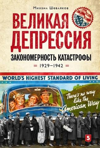 Великая депрессия: закономерность катастрофы - Михаил Шевляков
