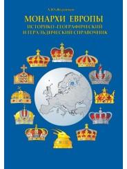 Монархи Европы. Историко-географический и геральдический справочник - А.Ю. Журавков