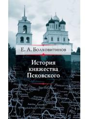 История княжества Псковского - Е.А. Болховитинов