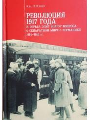 Революция 1917 года и борьба элит вокруг вопроса о сепаратном мире с Германией 1914-1918 гг. - Ф.А. Селезнев