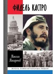Фидель Кастро - Максим Макарычев